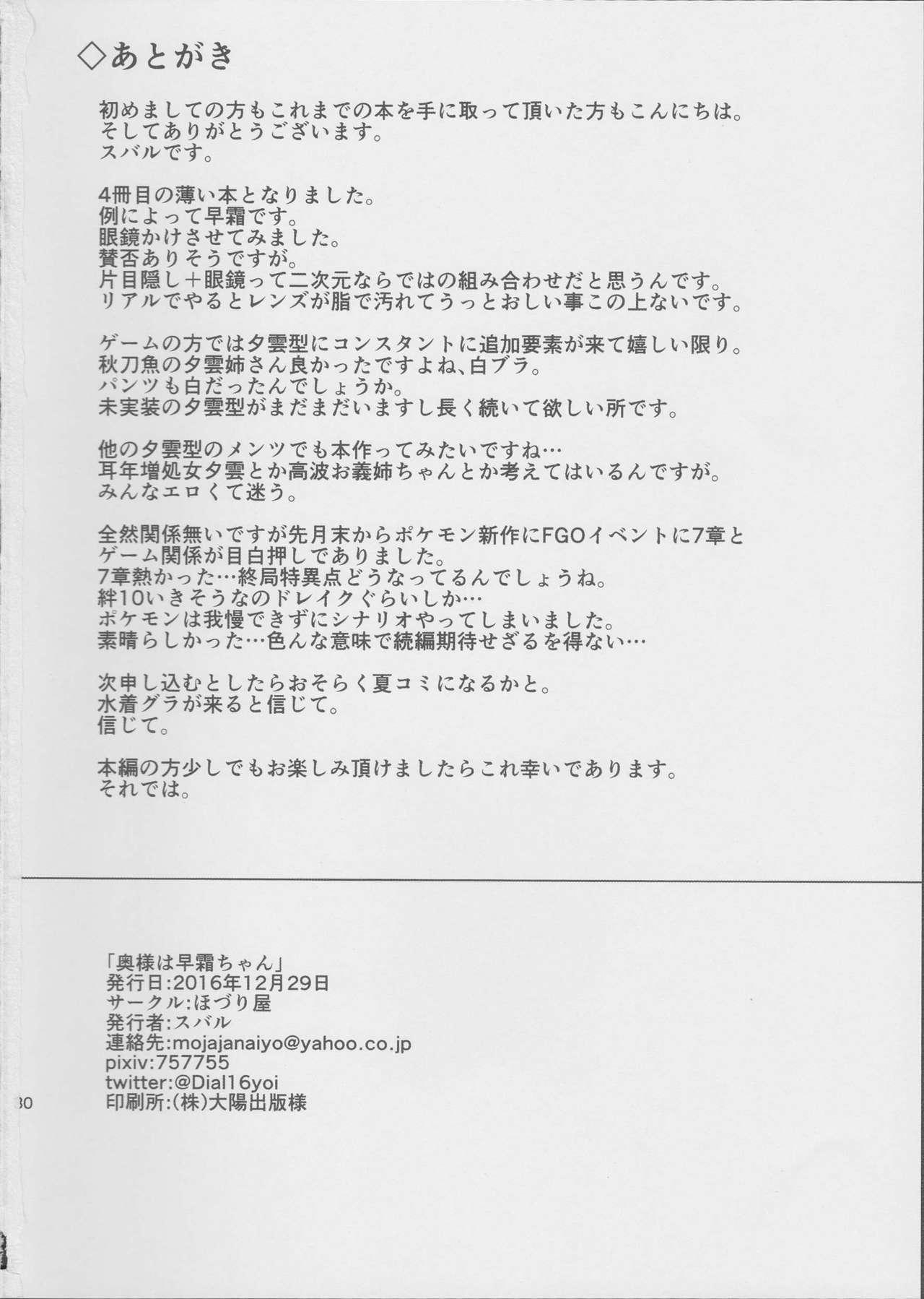 (C91) [Hozuriya (Subaru)] Oku-sama wa Hayashimo-chan (Kantai Collection -KanColle-) 28