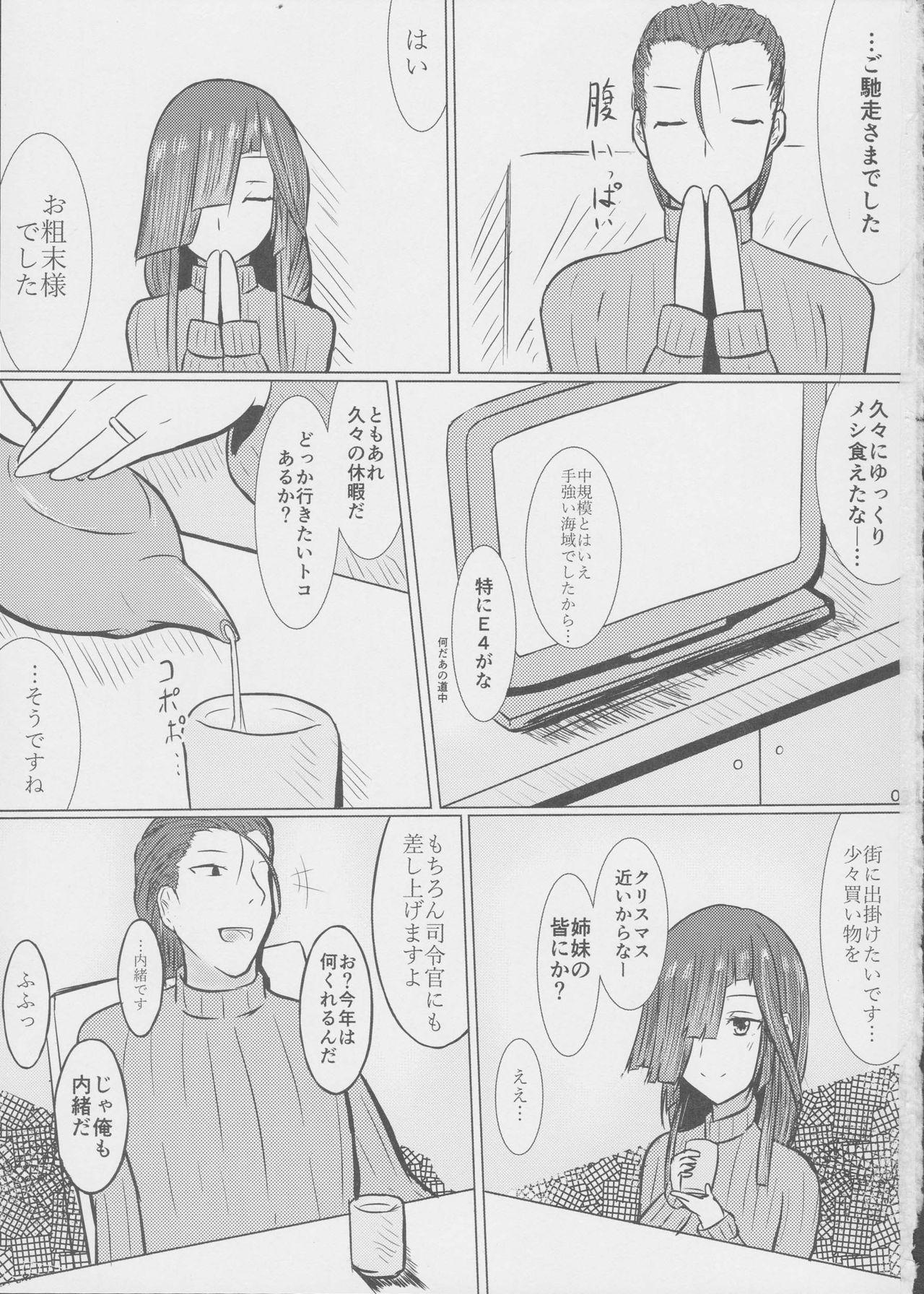 (C91) [Hozuriya (Subaru)] Oku-sama wa Hayashimo-chan (Kantai Collection -KanColle-) 2