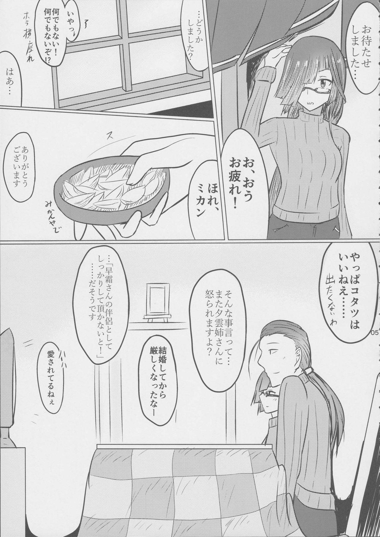 (C91) [Hozuriya (Subaru)] Oku-sama wa Hayashimo-chan (Kantai Collection -KanColle-) 4