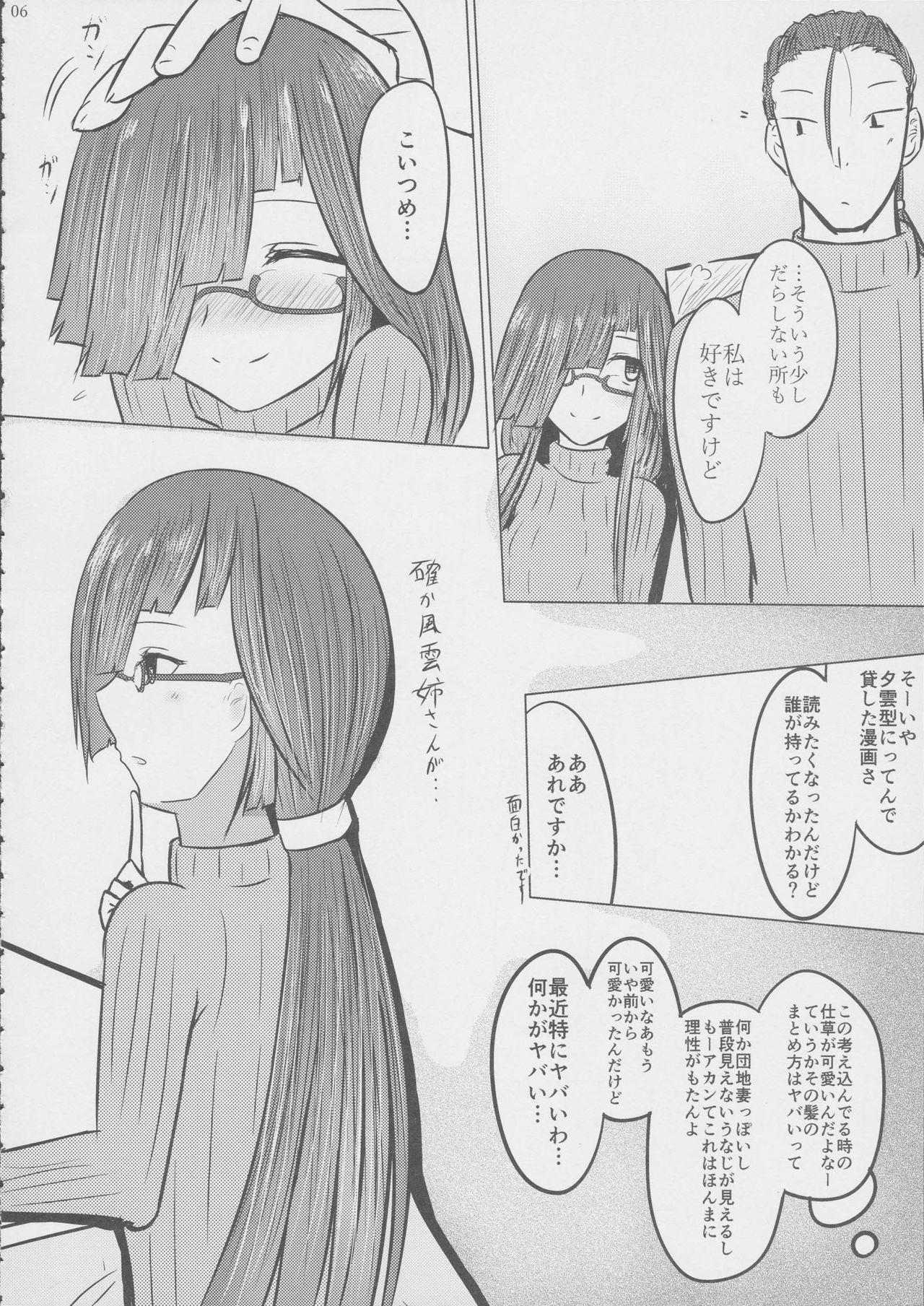 (C91) [Hozuriya (Subaru)] Oku-sama wa Hayashimo-chan (Kantai Collection -KanColle-) 5