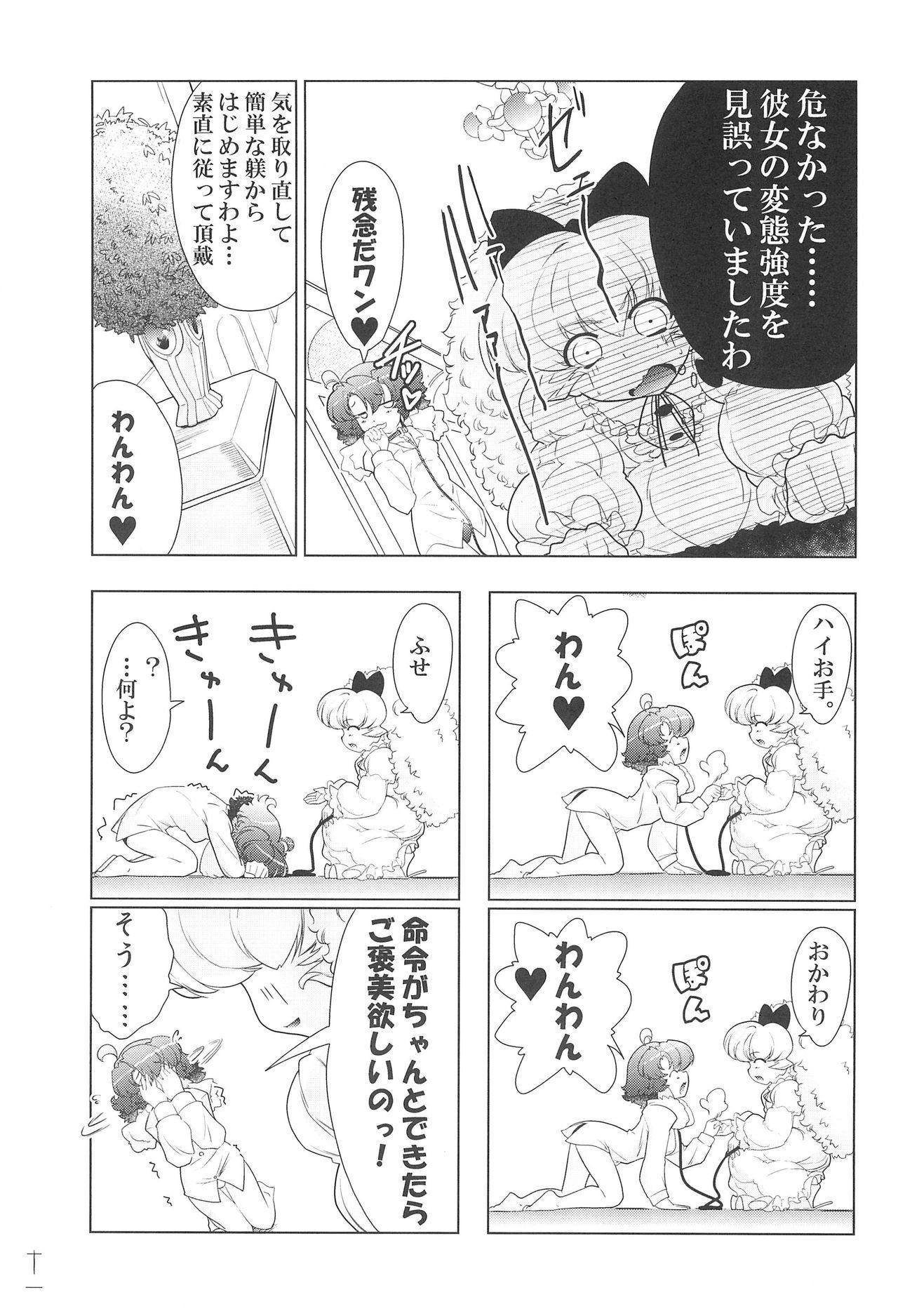 Mou! Uchi no Wan-chan tara Hashitanai... 10