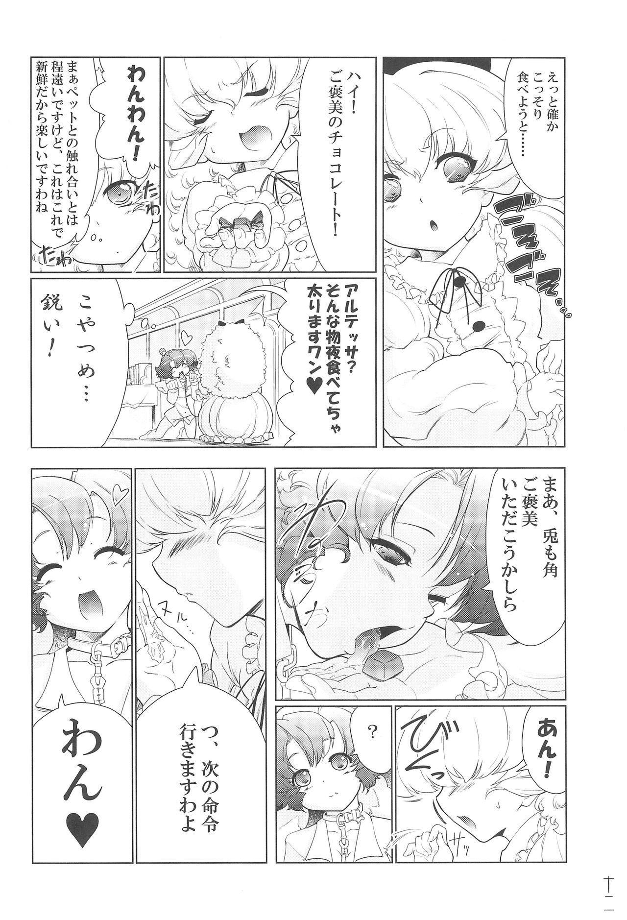 Mou! Uchi no Wan-chan tara Hashitanai... 11