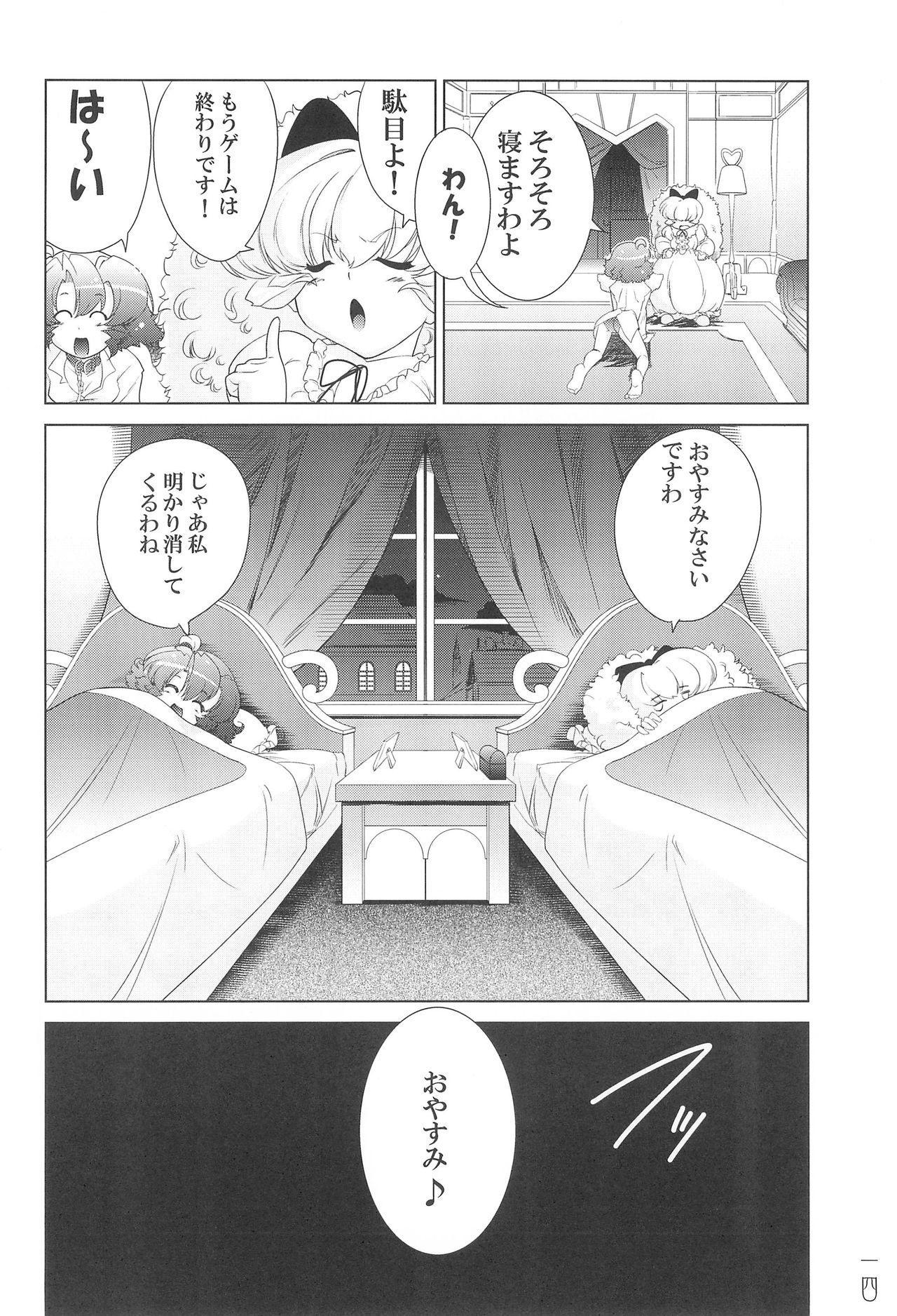 Mou! Uchi no Wan-chan tara Hashitanai... 13