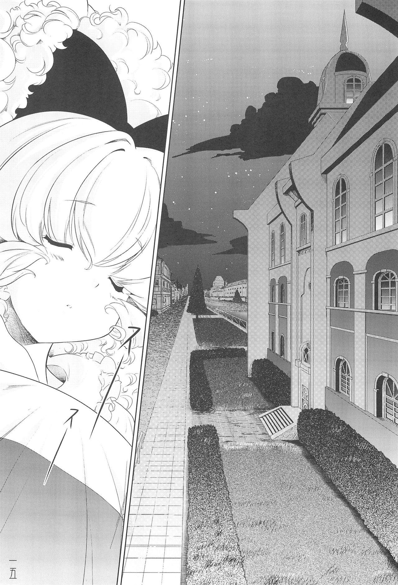 Mou! Uchi no Wan-chan tara Hashitanai... 14