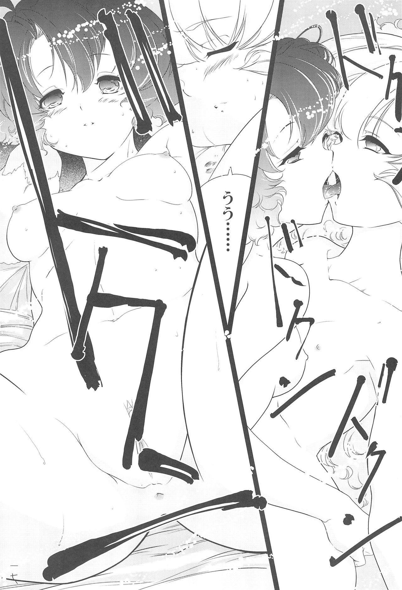 Mou! Uchi no Wan-chan tara Hashitanai... 16