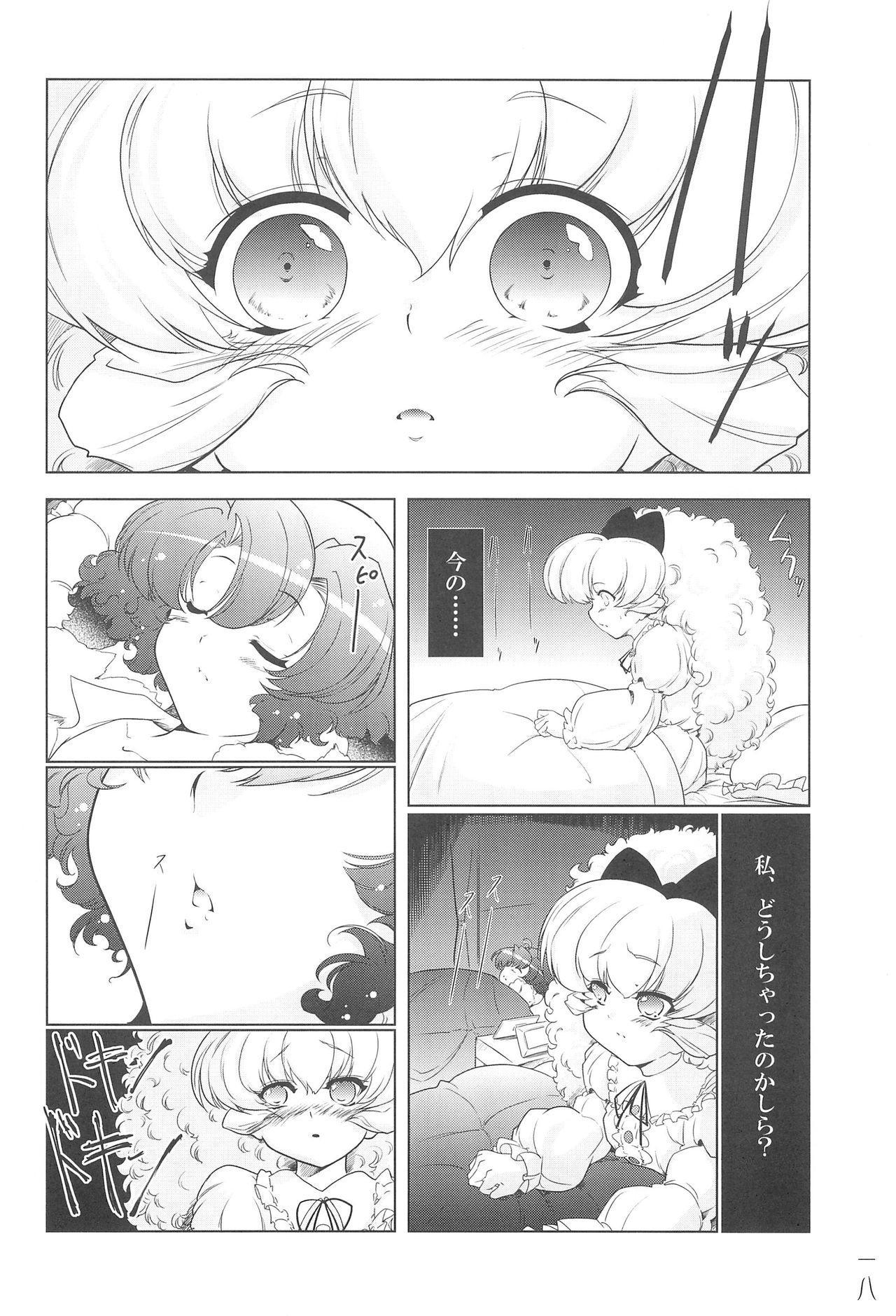 Mou! Uchi no Wan-chan tara Hashitanai... 17