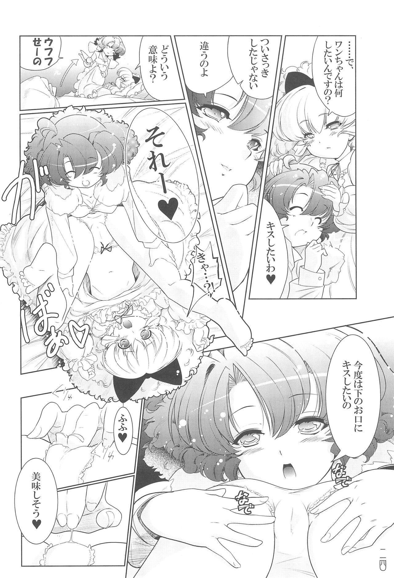 Mou! Uchi no Wan-chan tara Hashitanai... 23