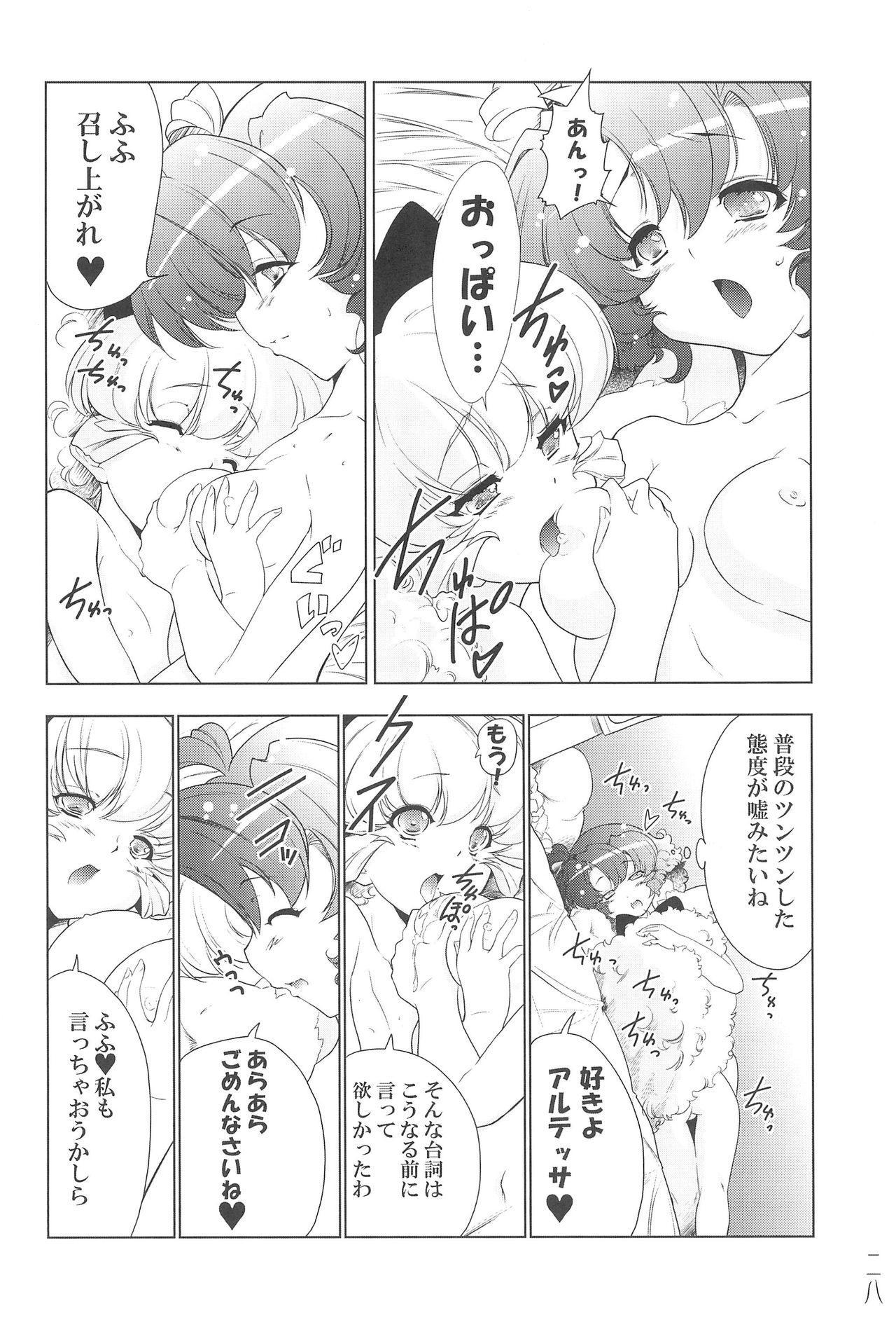Mou! Uchi no Wan-chan tara Hashitanai... 27