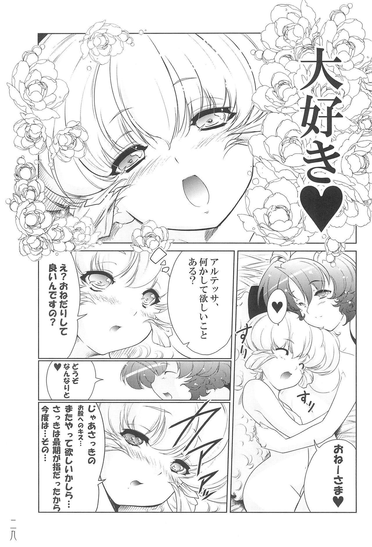 Mou! Uchi no Wan-chan tara Hashitanai... 28