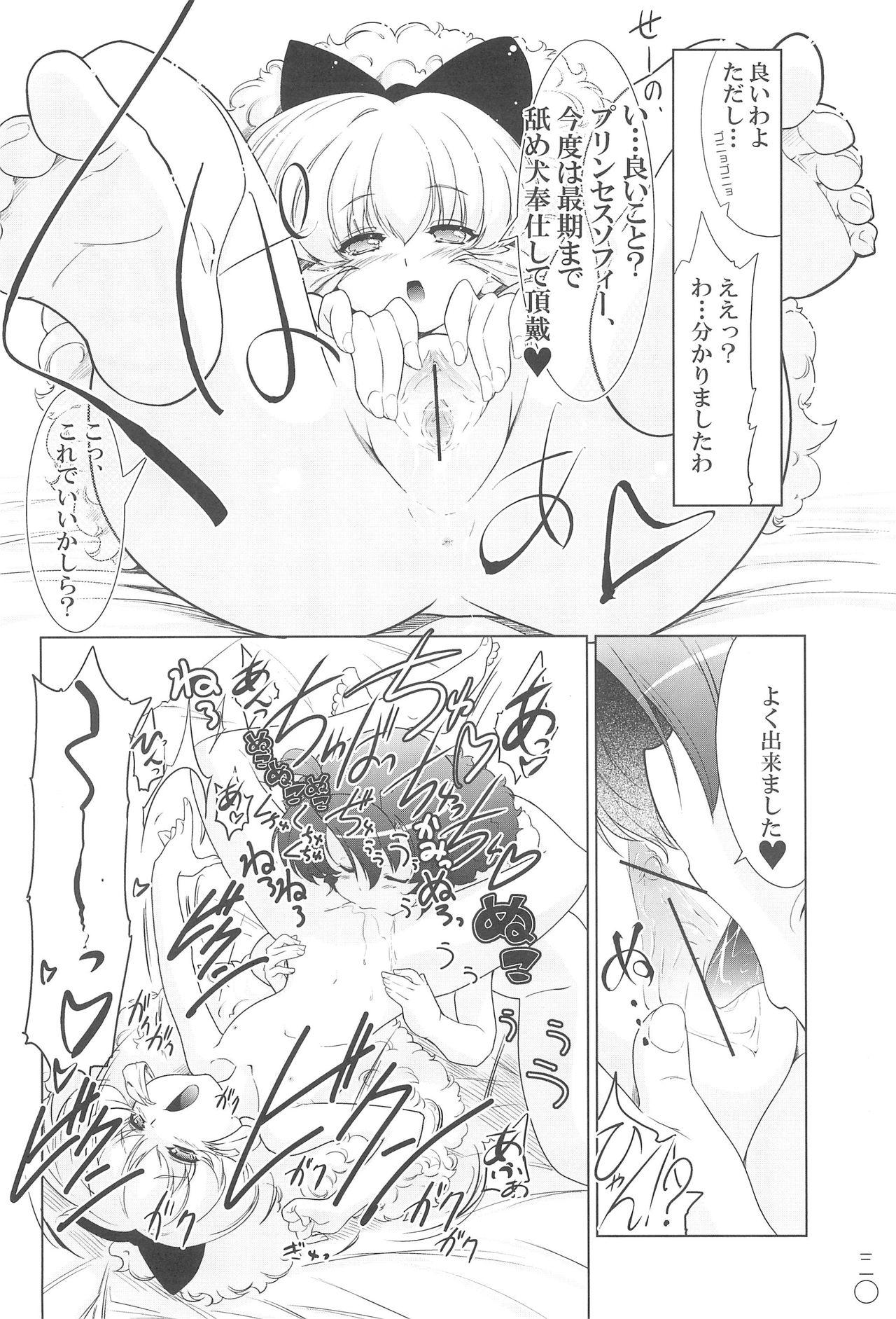 Mou! Uchi no Wan-chan tara Hashitanai... 29