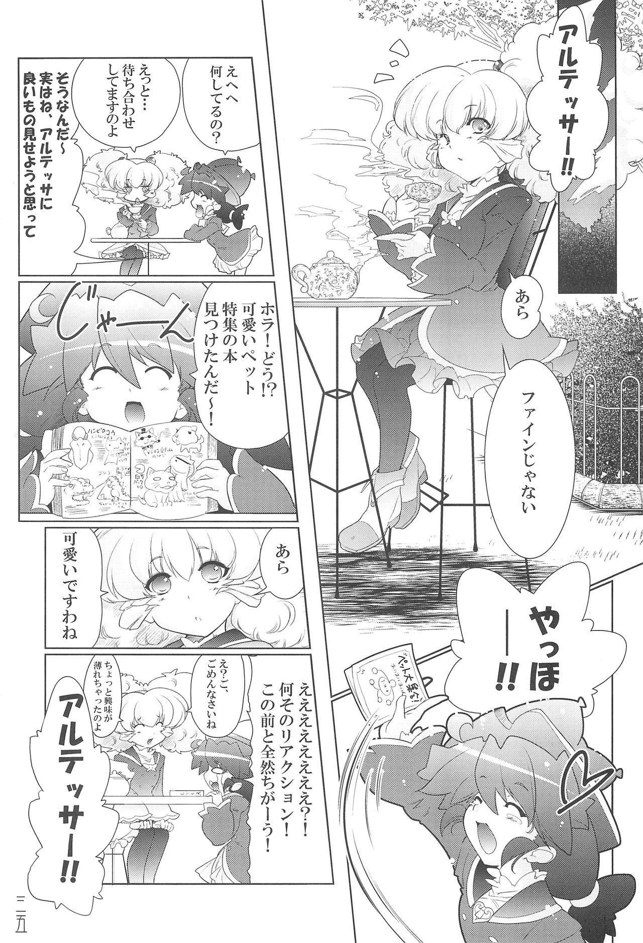 Mou! Uchi no Wan-chan tara Hashitanai... 34