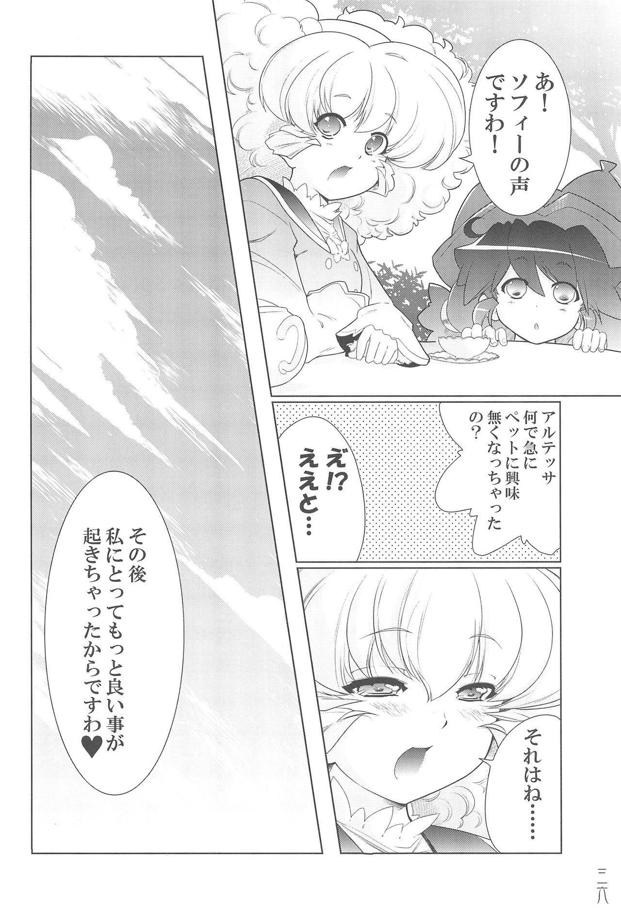 Mou! Uchi no Wan-chan tara Hashitanai... 35