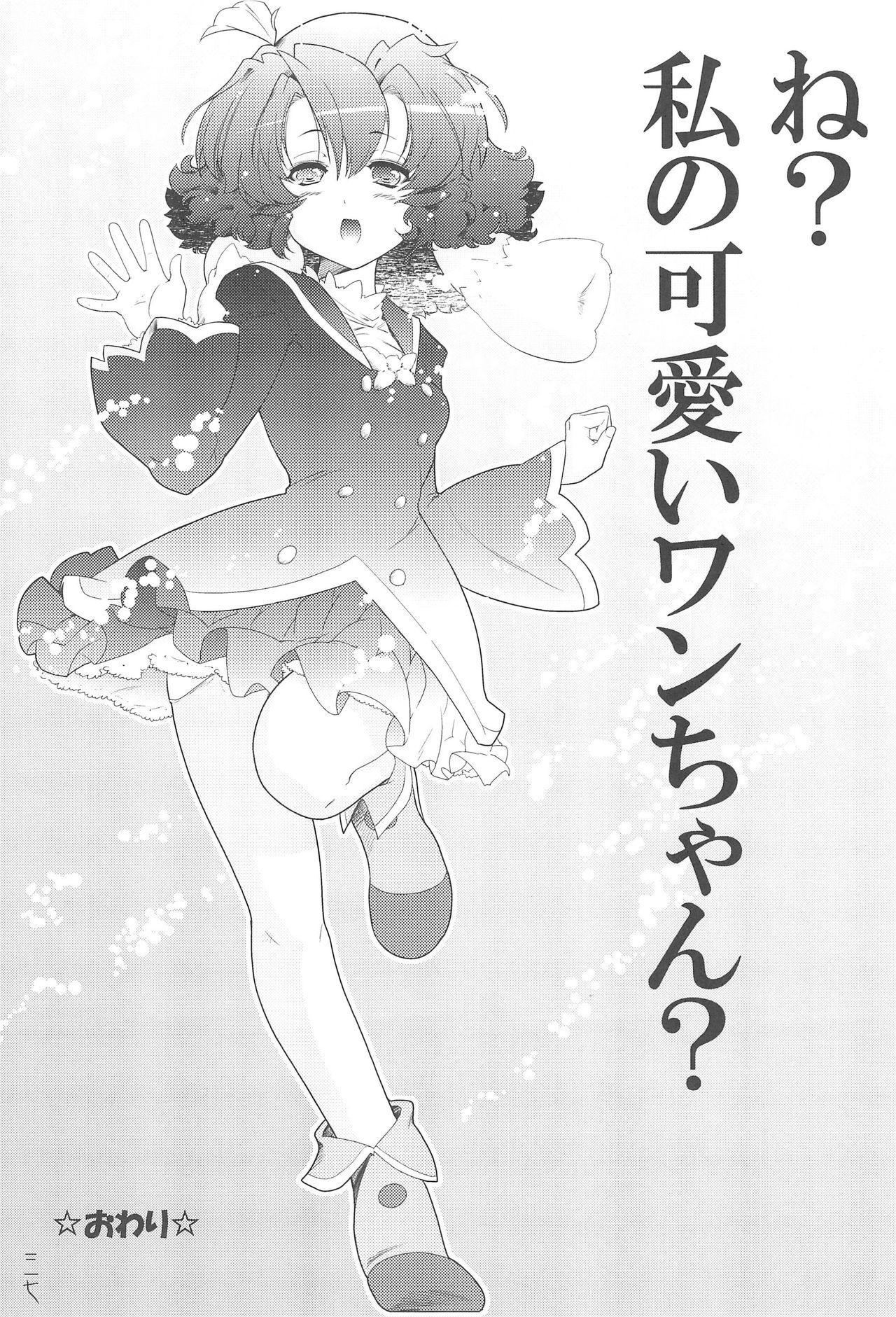 Mou! Uchi no Wan-chan tara Hashitanai... 36