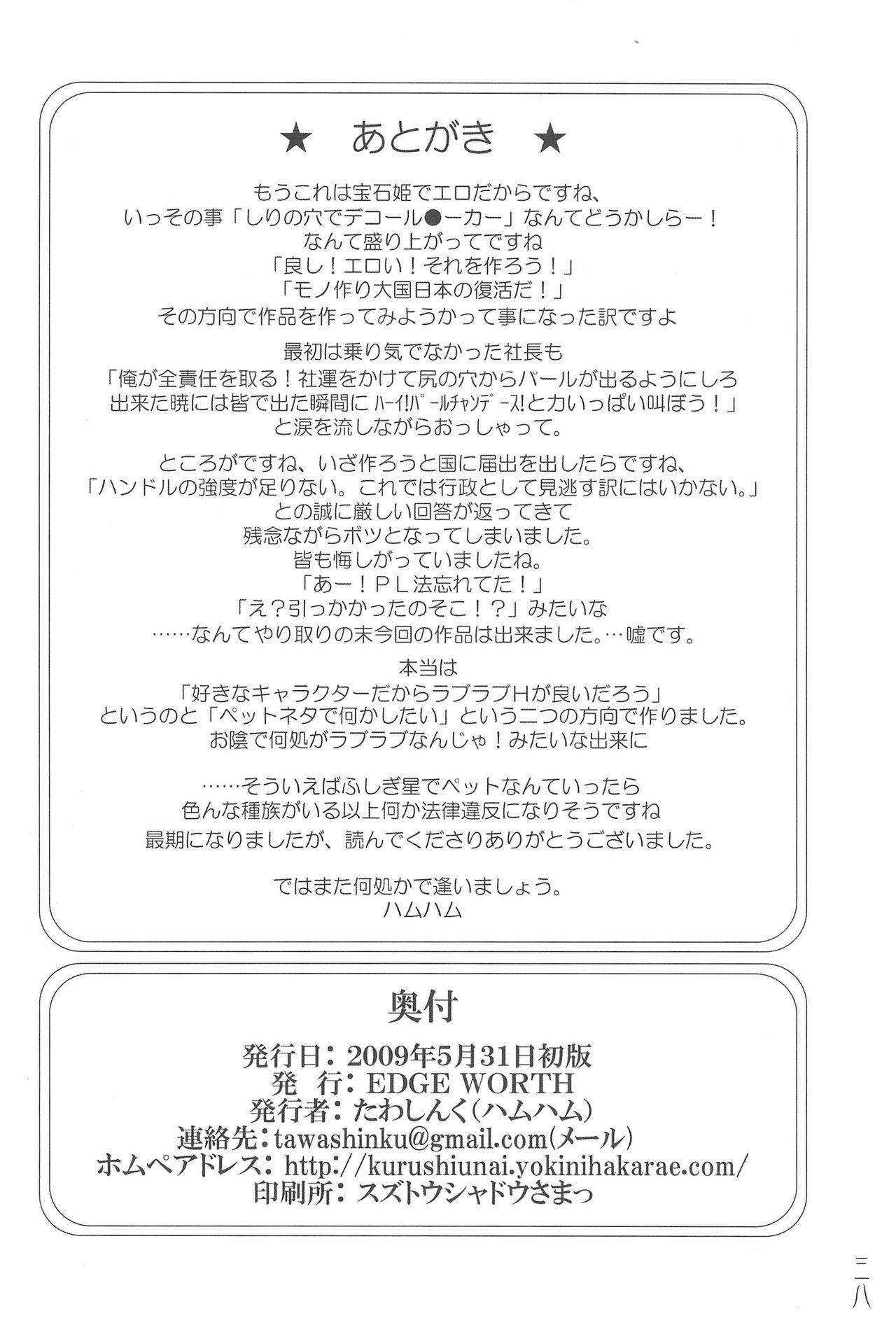 Mou! Uchi no Wan-chan tara Hashitanai... 37