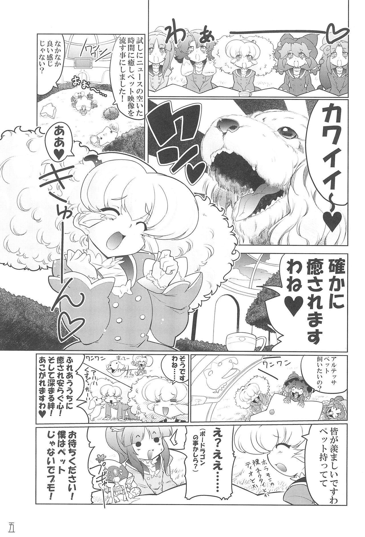 Mou! Uchi no Wan-chan tara Hashitanai... 4