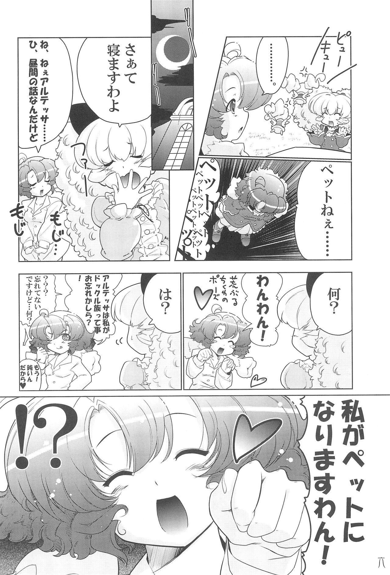 Mou! Uchi no Wan-chan tara Hashitanai... 5