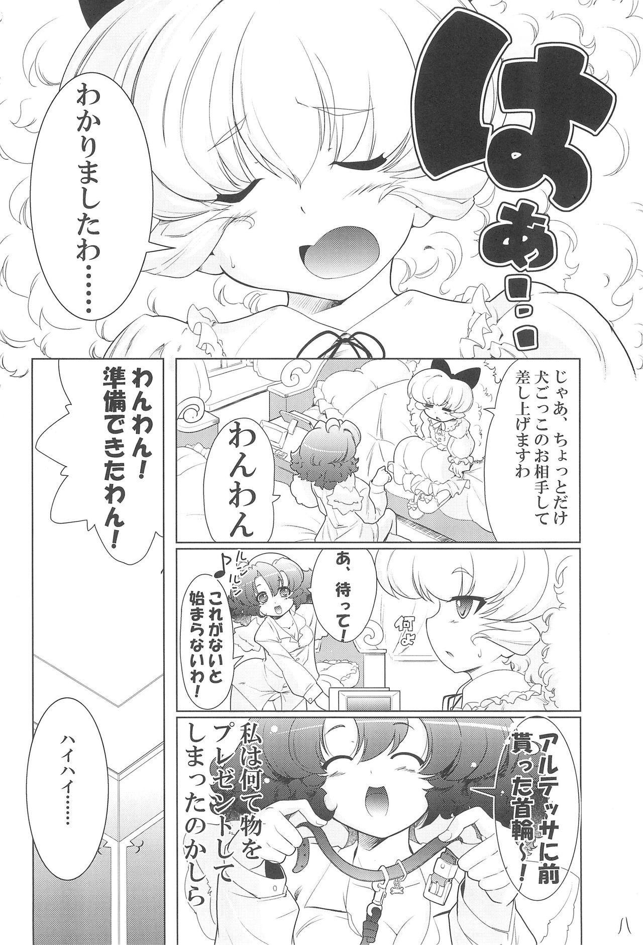 Mou! Uchi no Wan-chan tara Hashitanai... 7