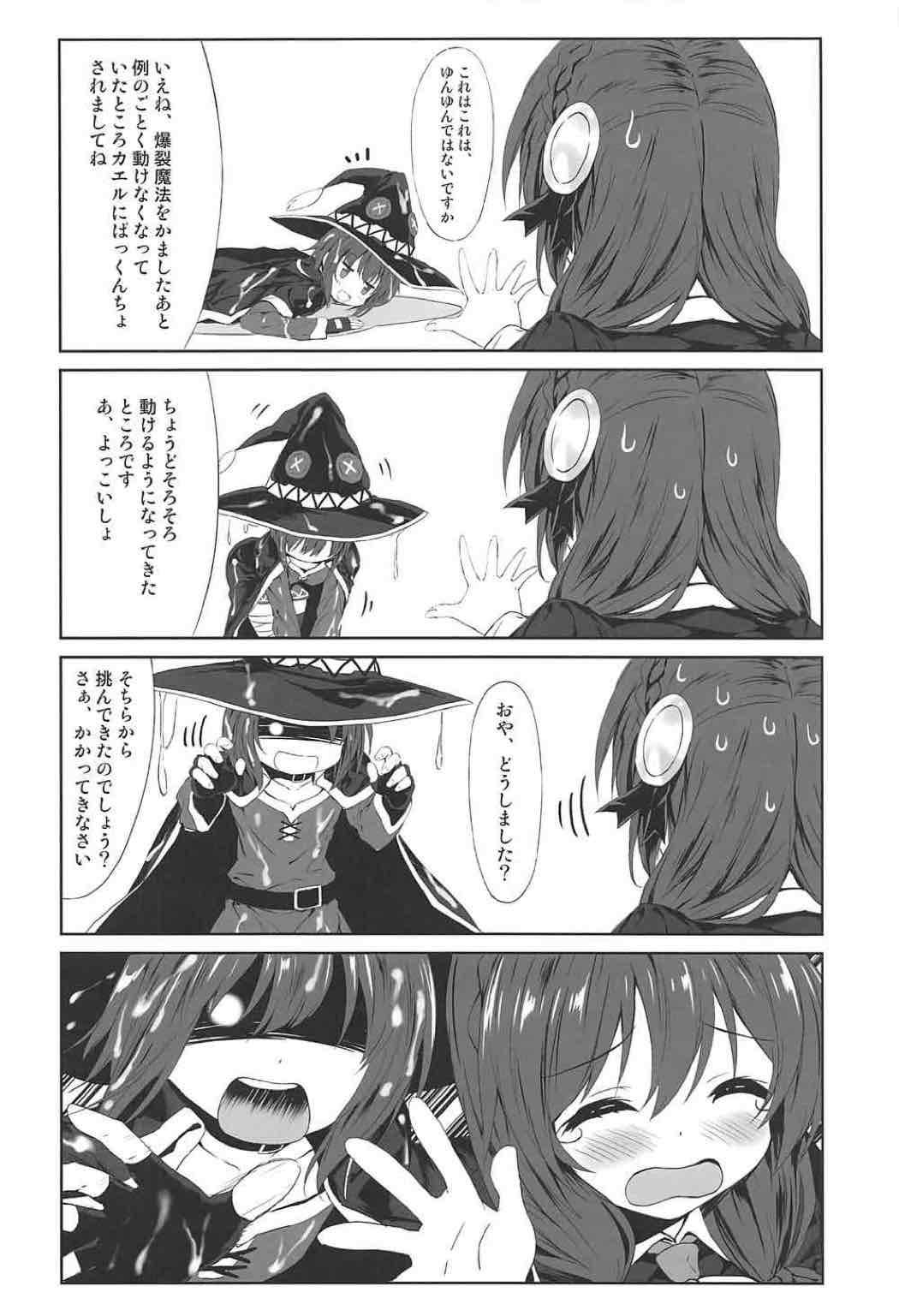 Kono Kouma no Musume-tachi to Nengoro na Kankei o! 3