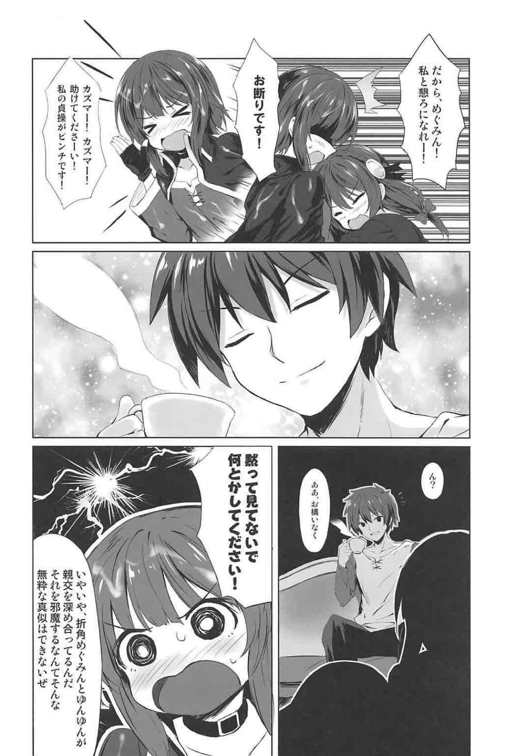 Kono Kouma no Musume-tachi to Nengoro na Kankei o! 7