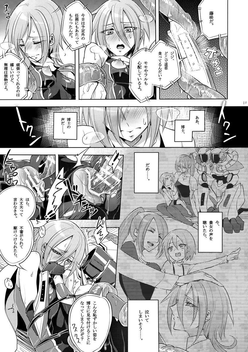 Kisen Tenshi Gigi Wisteria 03 9