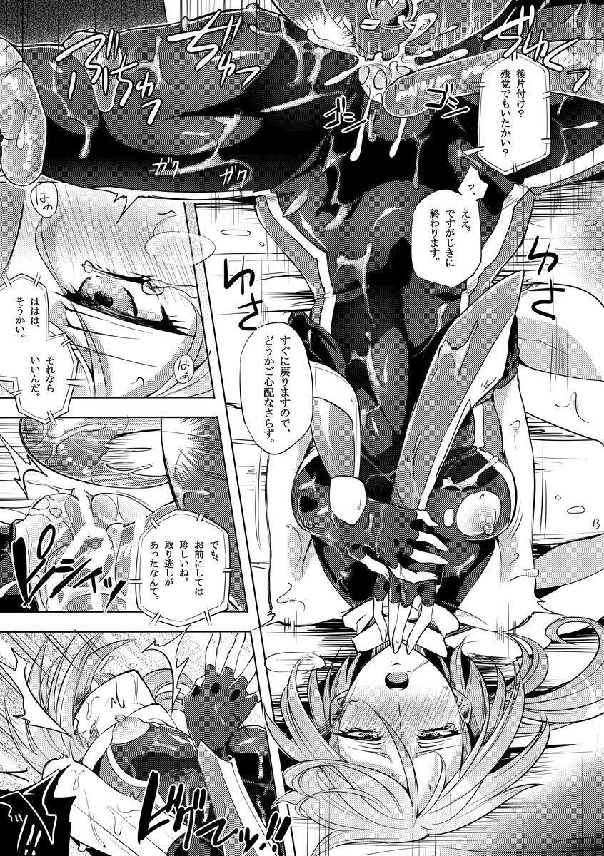 Kisen Tenshi Gigi Wisteria 03 11