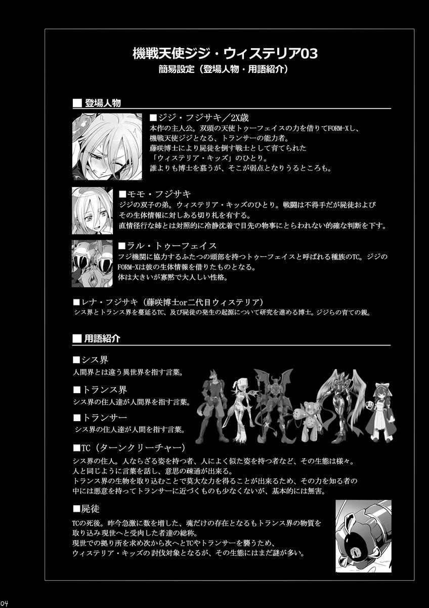 Kisen Tenshi Gigi Wisteria 03 2