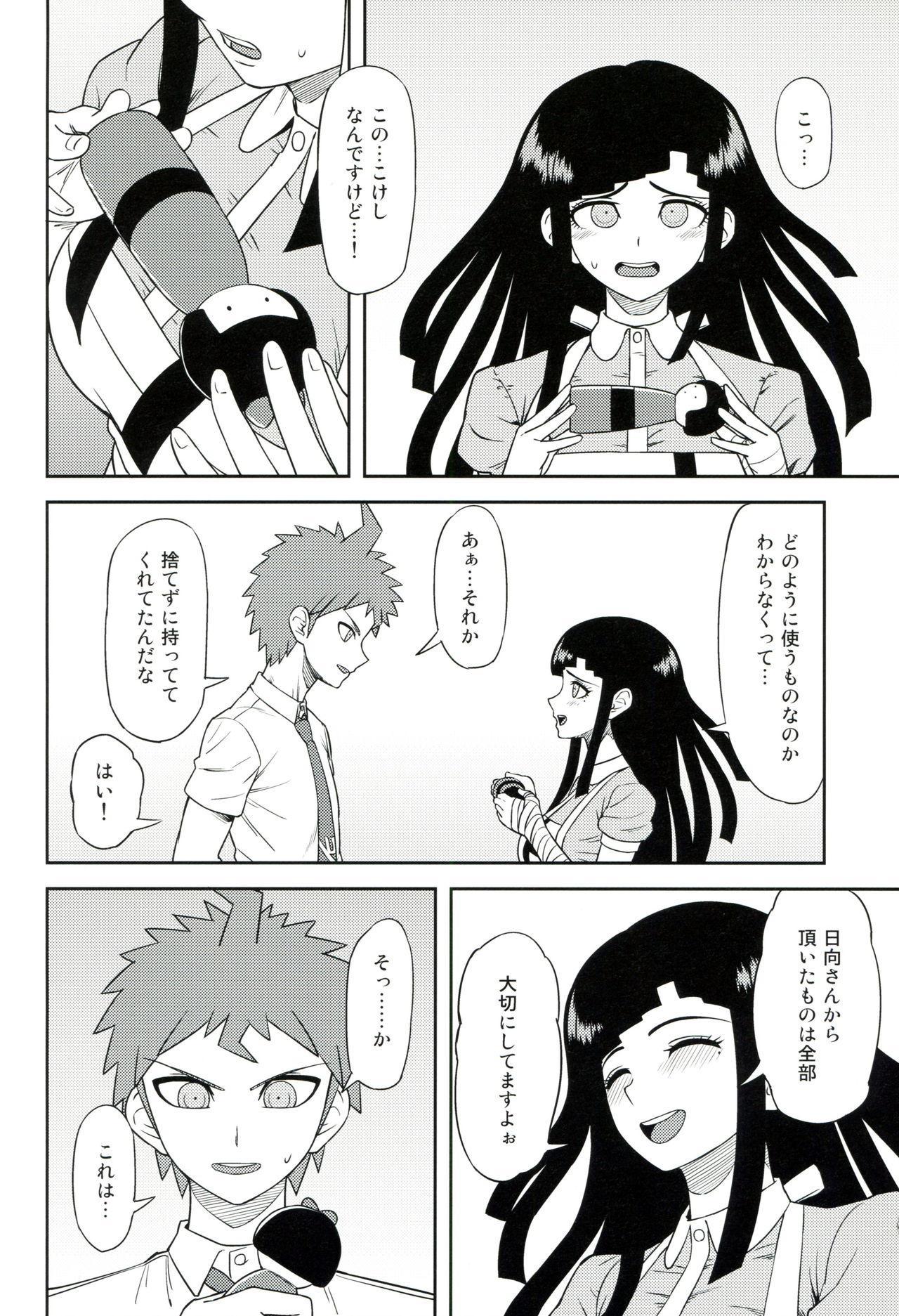 Honto no Tsumiki 2