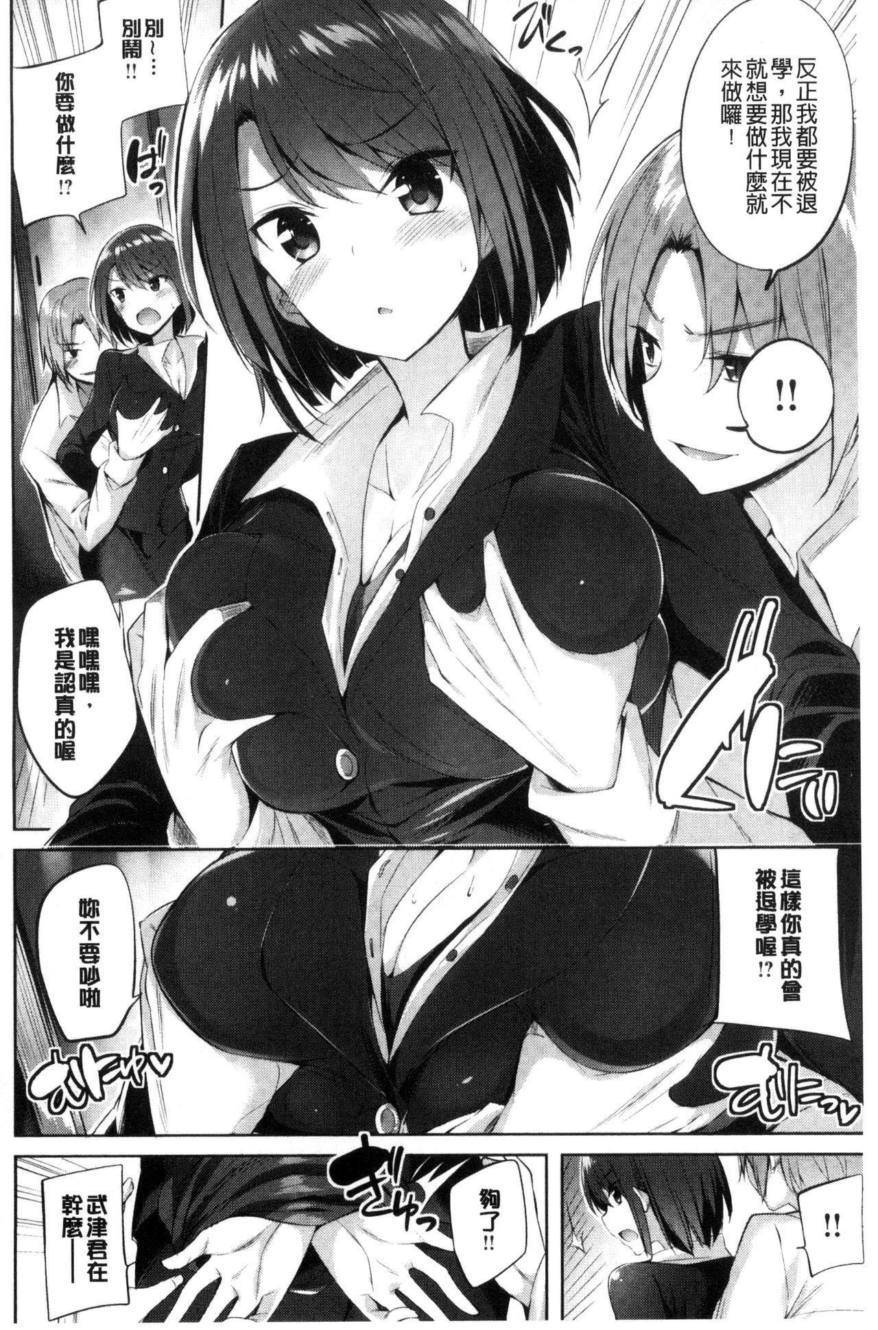 Suki Suki Machine Gun! 100