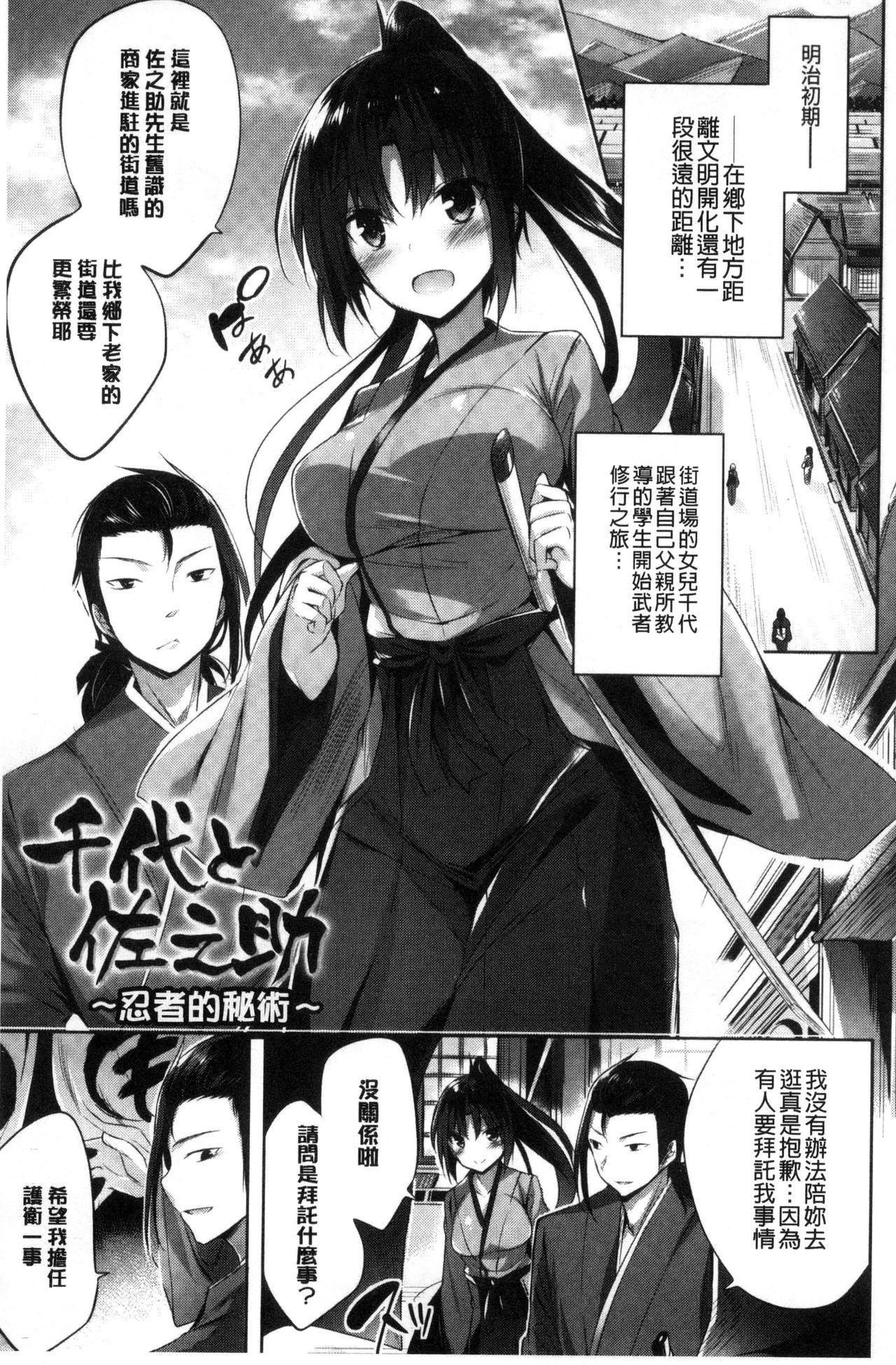 Suki Suki Machine Gun! 133