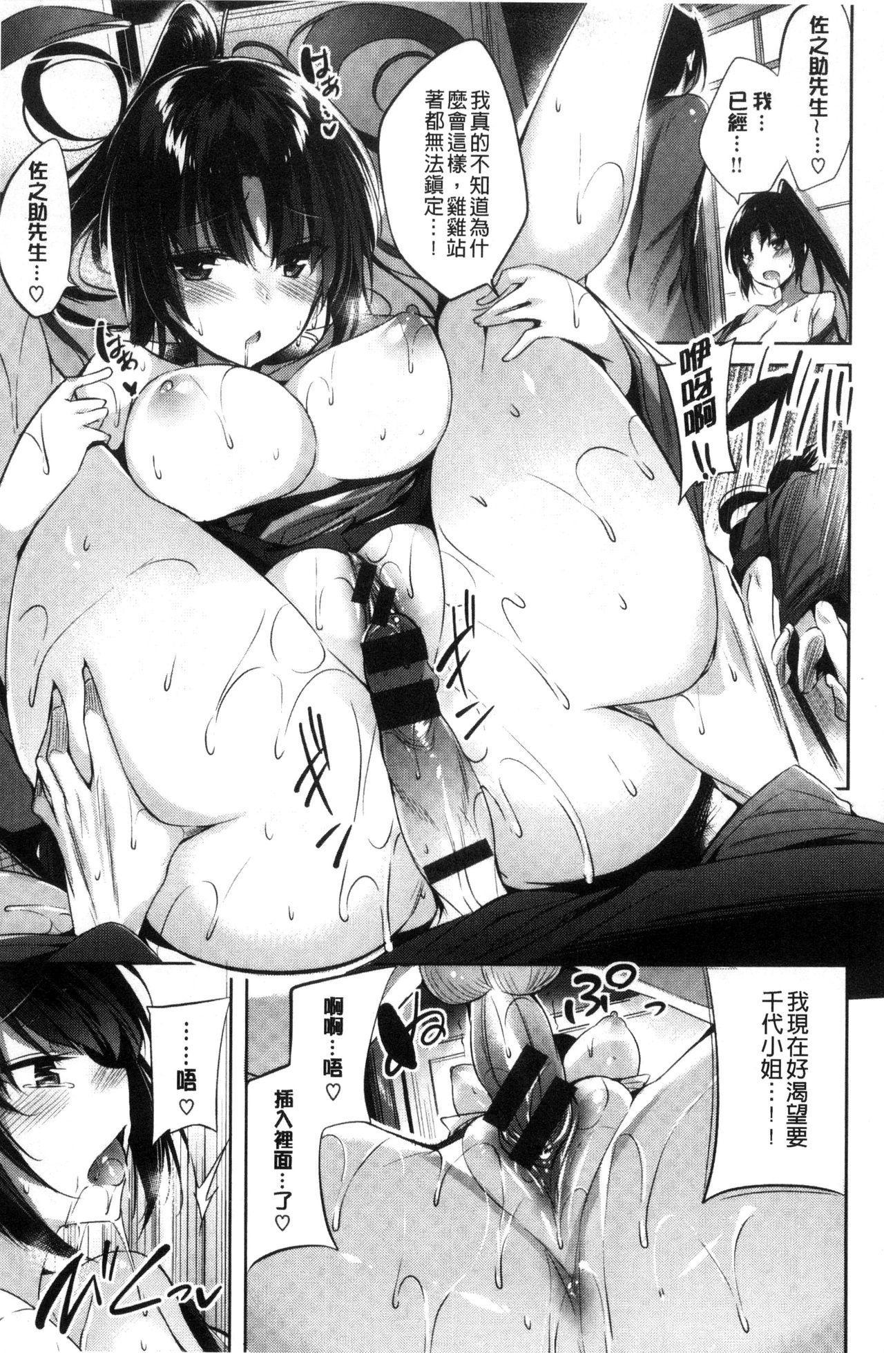 Suki Suki Machine Gun! 147