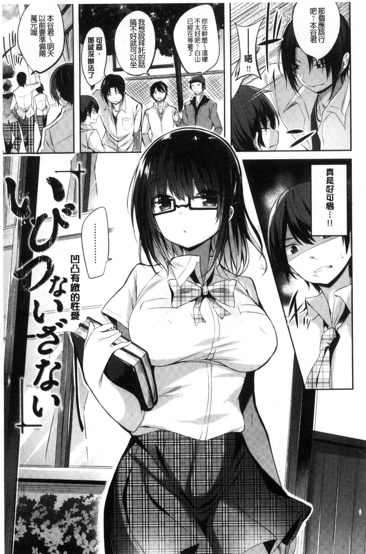 Suki Suki Machine Gun! 173
