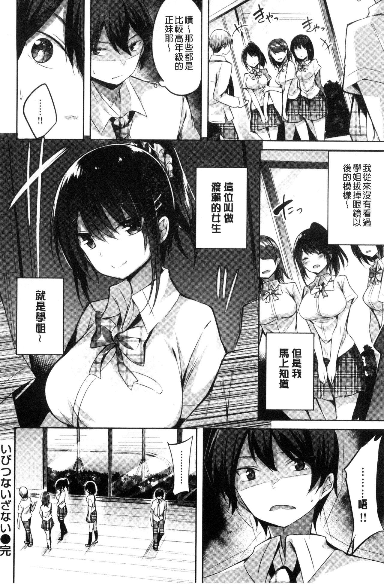 Suki Suki Machine Gun! 192