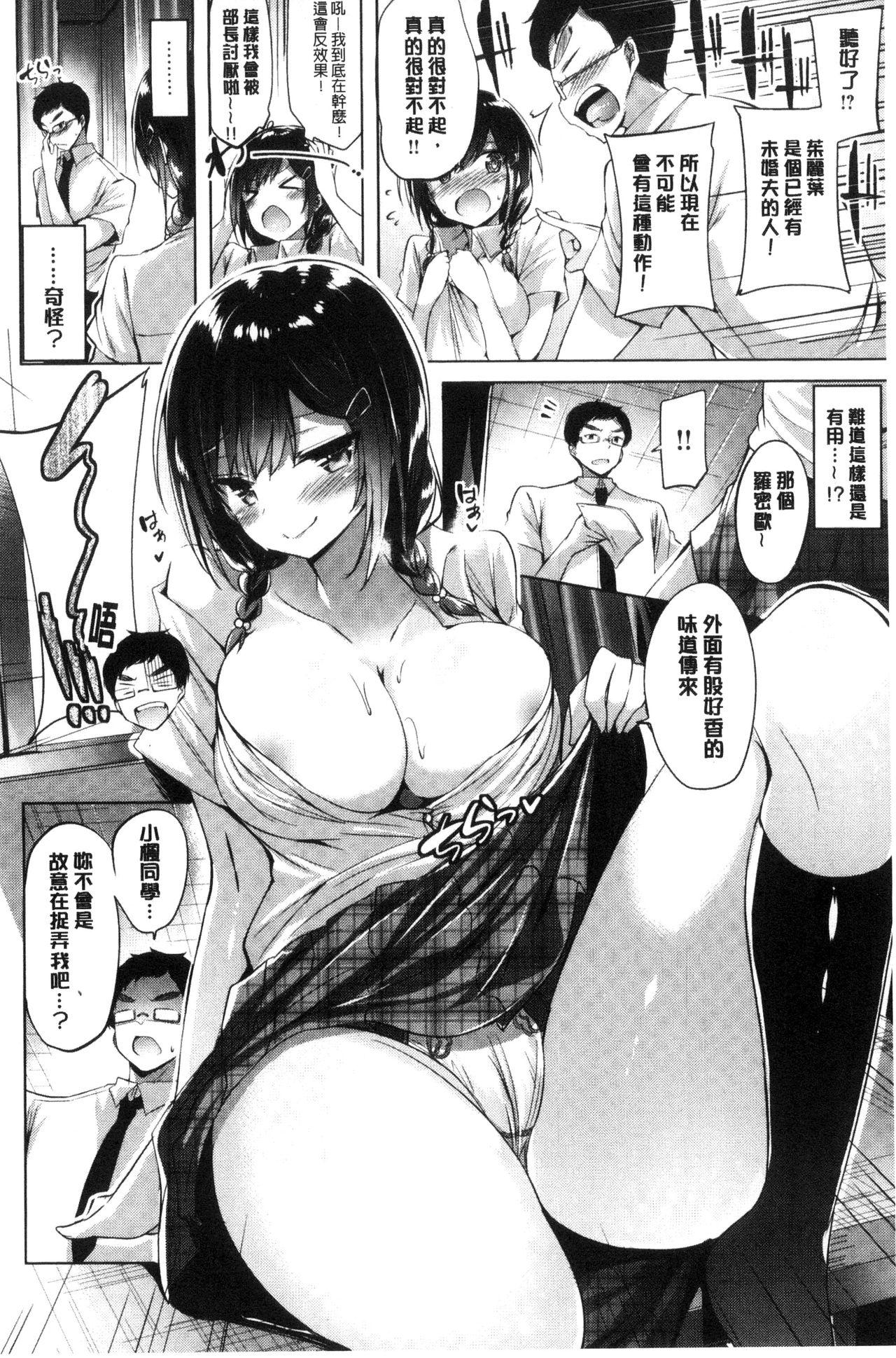 Suki Suki Machine Gun! 198