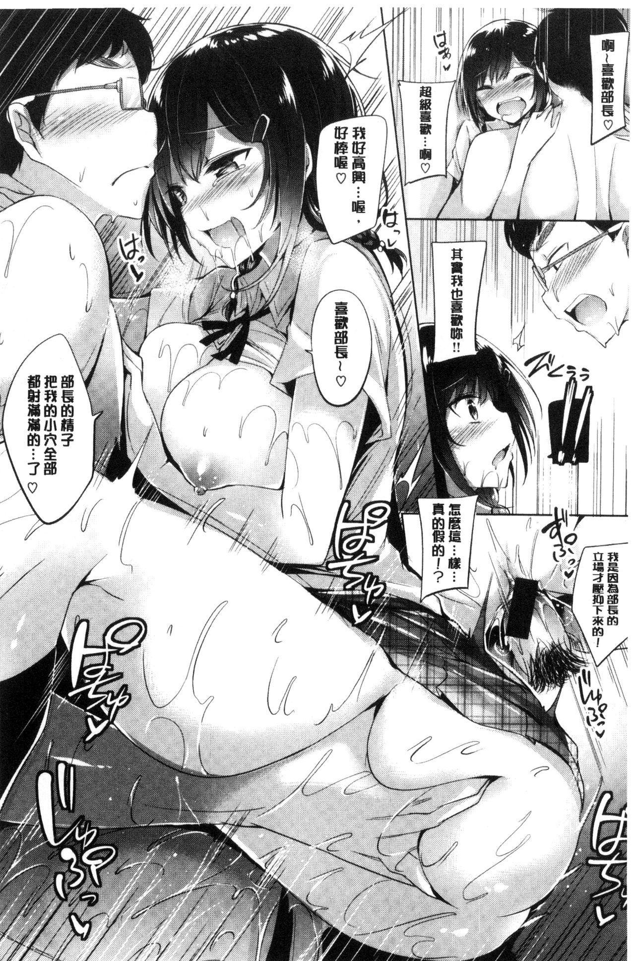 Suki Suki Machine Gun! 208
