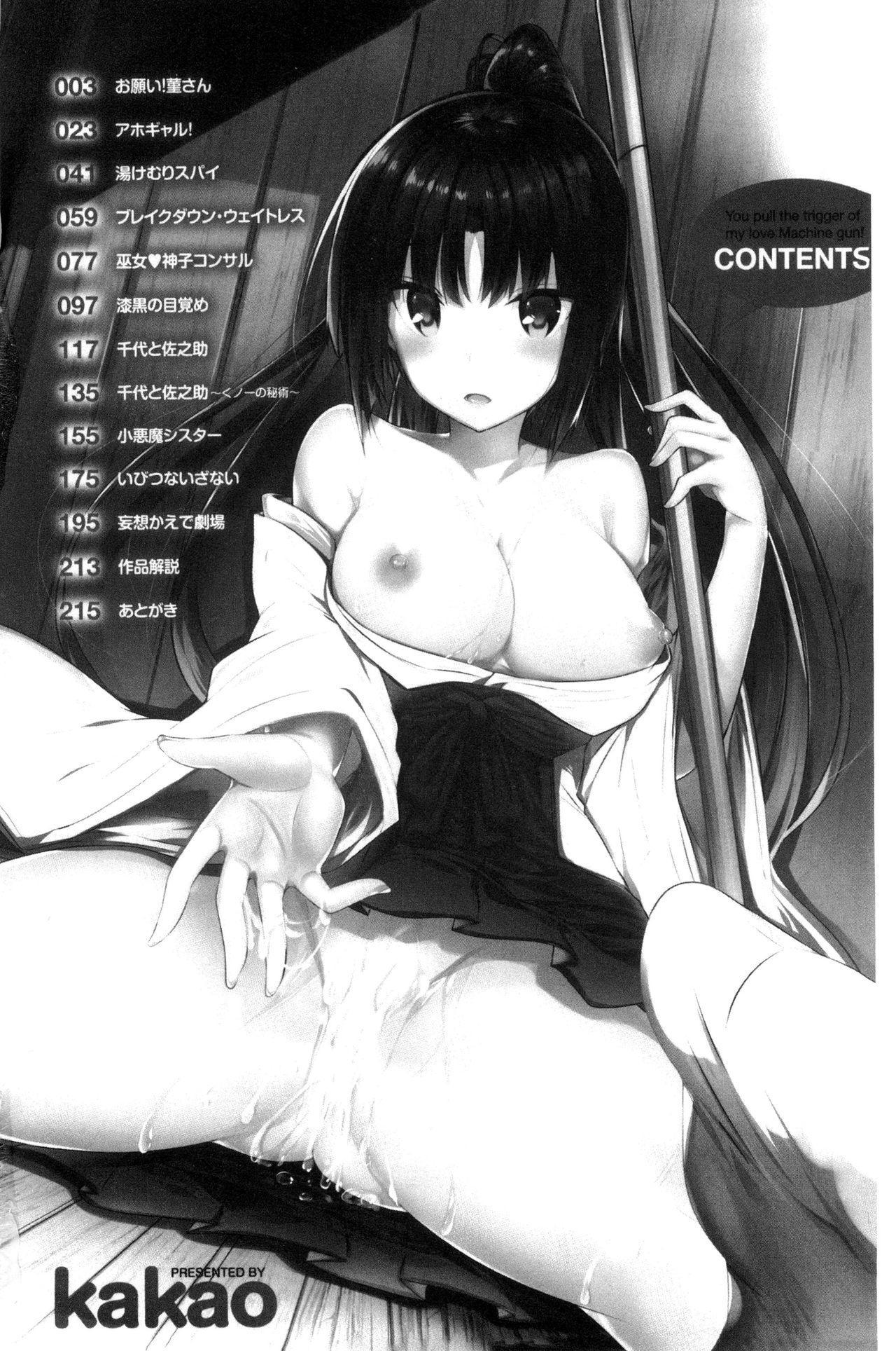 Suki Suki Machine Gun! 2
