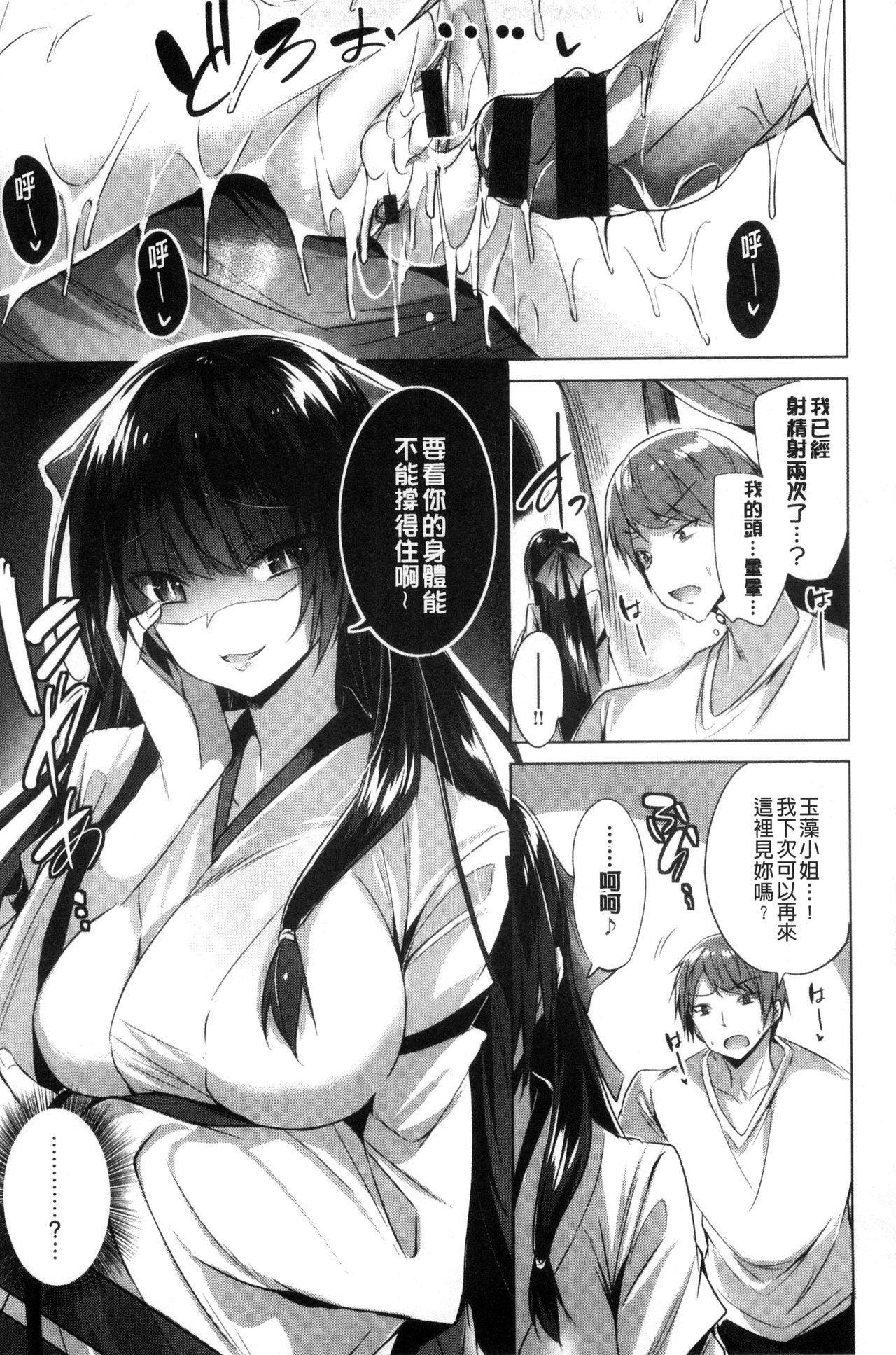 Suki Suki Machine Gun! 95