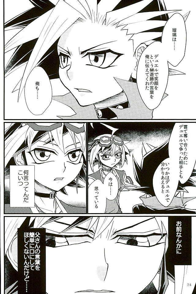 Yume no Tochuu 22