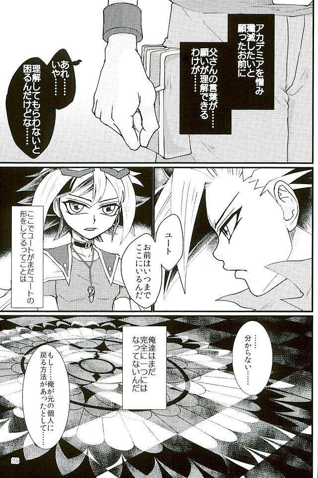 Yume no Tochuu 23
