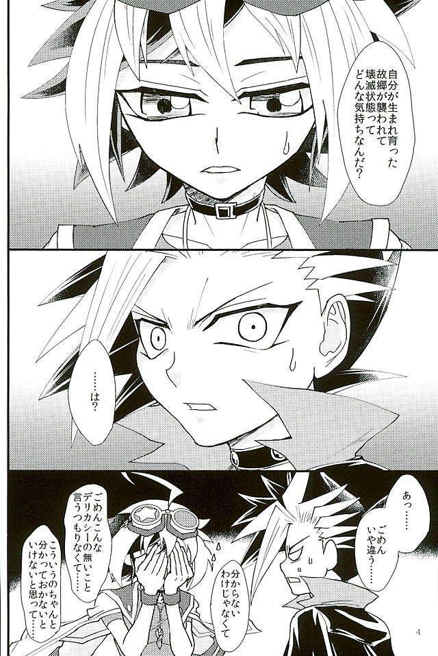 Yume no Tochuu 2