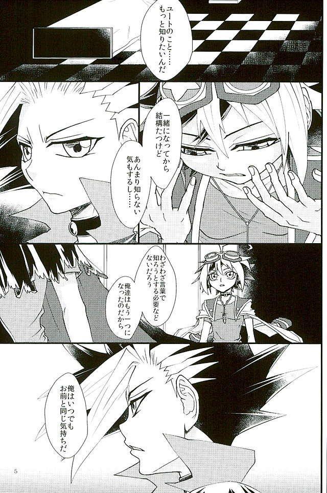Yume no Tochuu 3