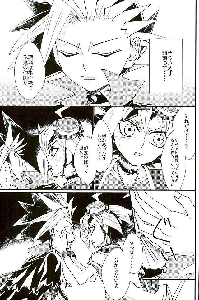 Yume no Tochuu 5