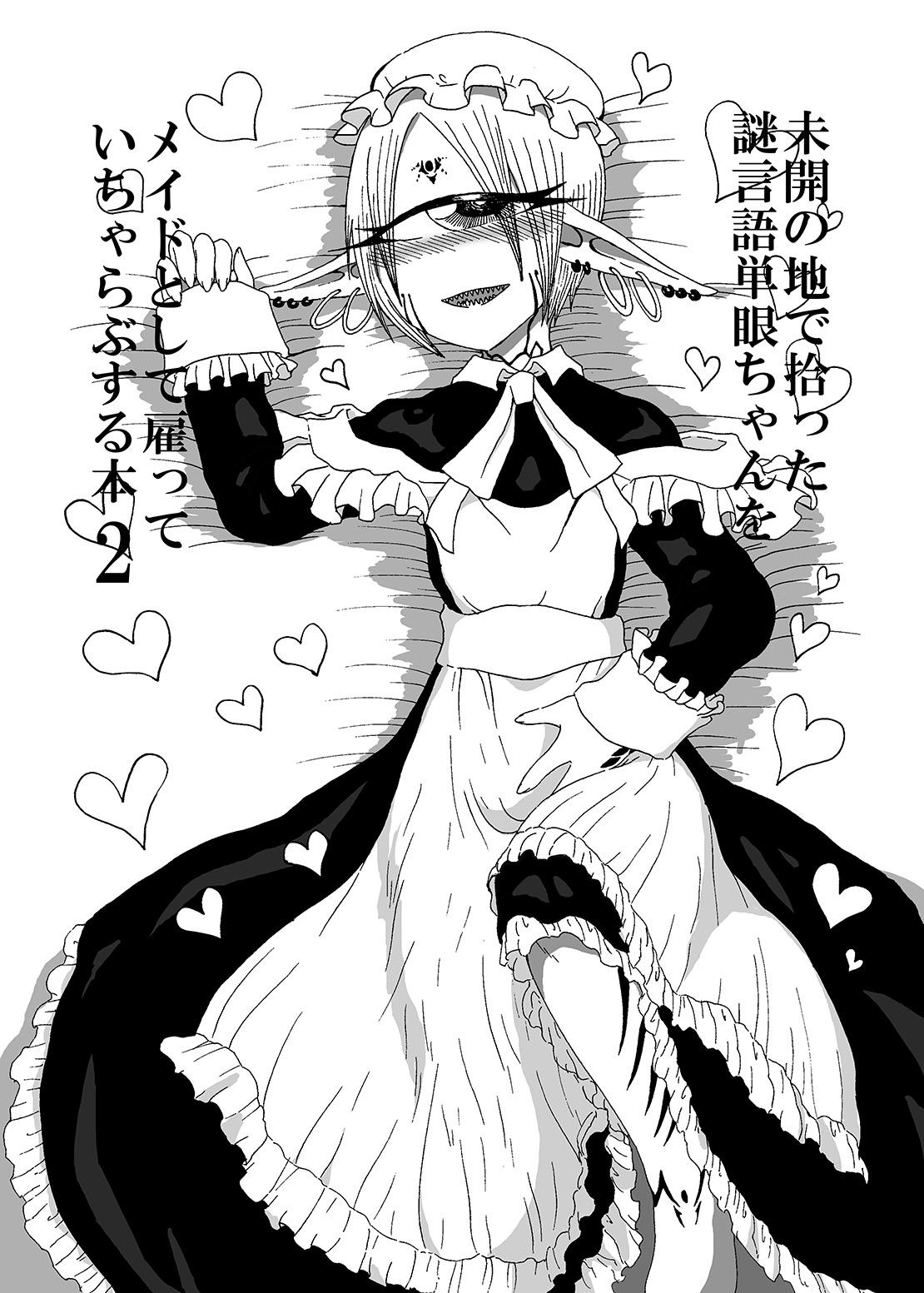 I made a gibberish speaking cyclops girl my maid 2 1