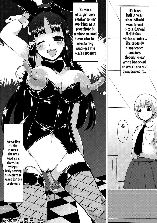 [Lilithlauda] Kyonyuu Yuutousei ~Do-M no Inran Mesubuta ni Daihenshin!~ Ch. 1-4 [English] {doujins.com} [Digital] 43
