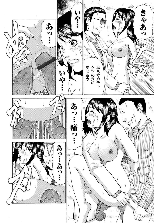 COMIC Magnum Vol. 32 177