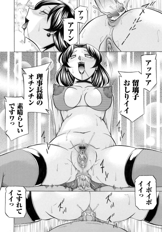 COMIC Magnum Vol. 32 42