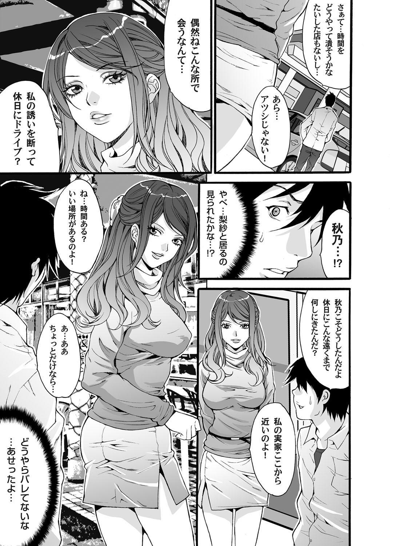 COMIC Magnum Vol. 32 49