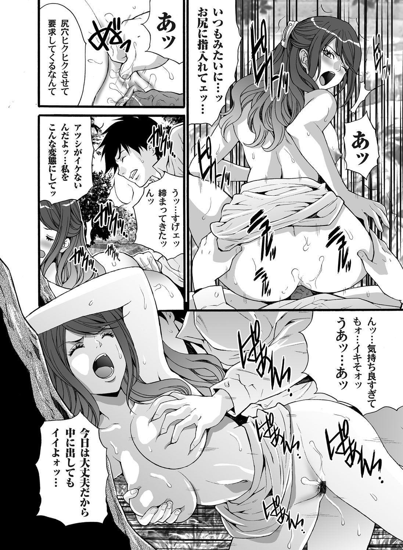 COMIC Magnum Vol. 32 52