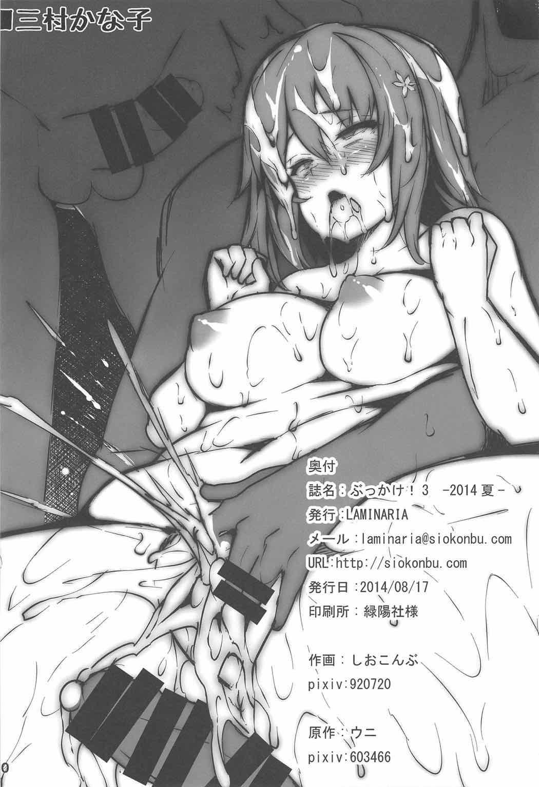 Bukkake no Matome 36