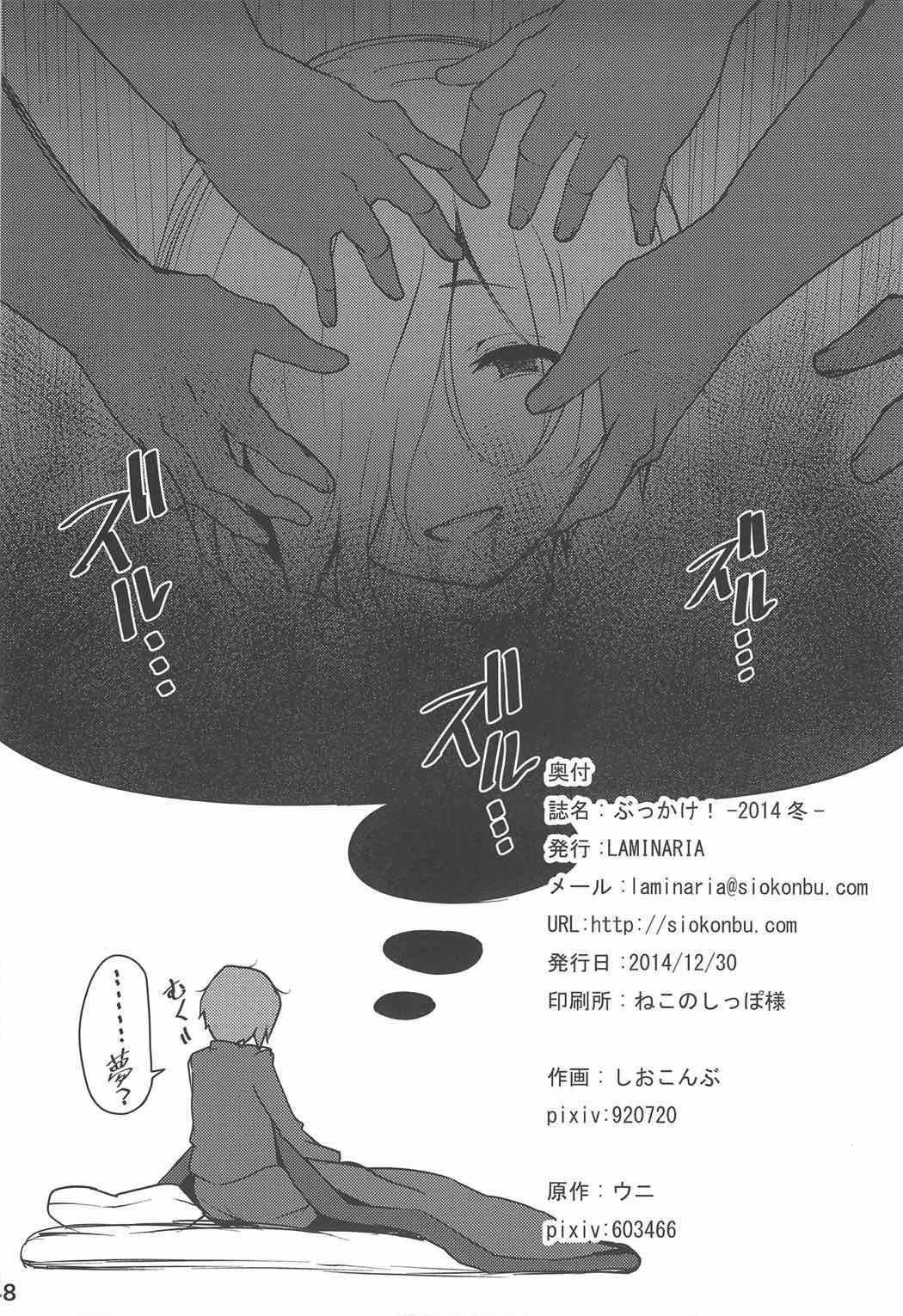Bukkake no Matome 44