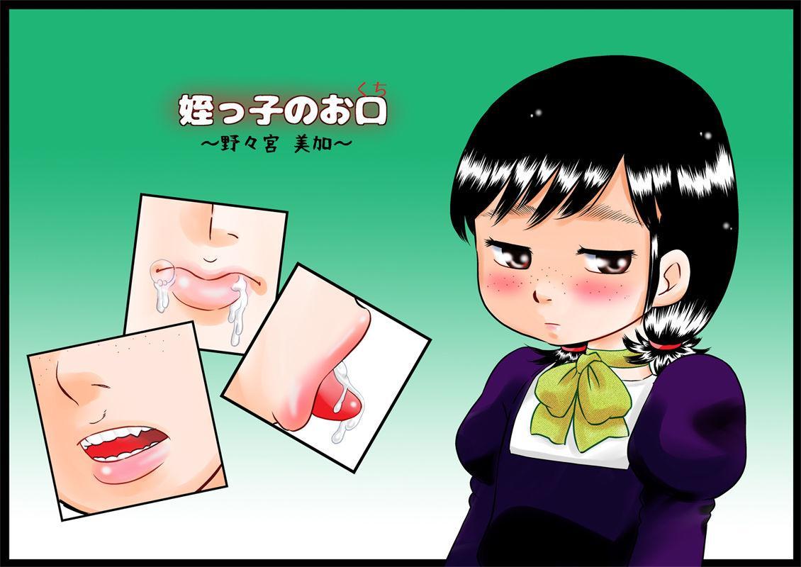 Meikko no Okuchi 0